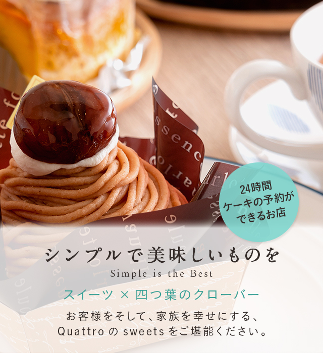 cafe&sweets quattro(カフェスイーツ クワトロ)